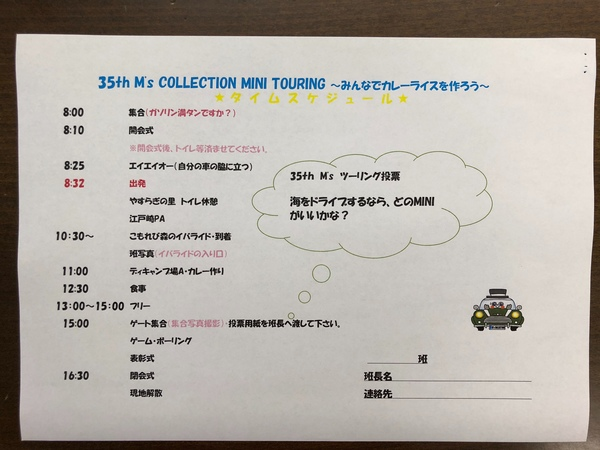 35th M's COLLECTION MINI TOURING タイムスケジュール