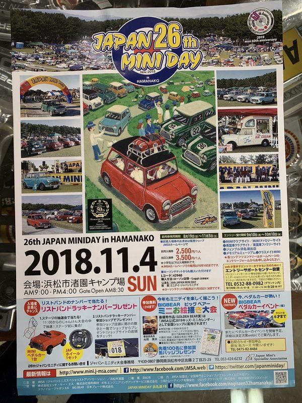 JAPAN26thMINIDAY!!のお知らせ!!